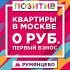 Плати быстрее - больше скидка на квартиры в Москве